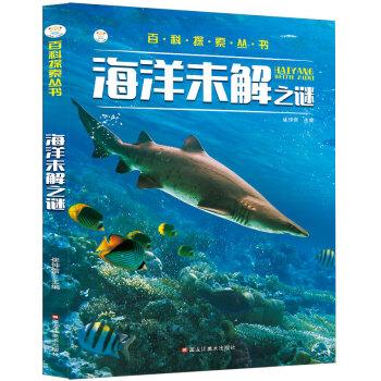 记录悬疑探索未知 海洋未解之谜 课外百科科普读物 6-9岁 电子书