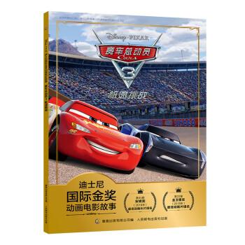 迪士尼国际金奖动画电影故事 赛车总动员3 极速挑战 电子版下载