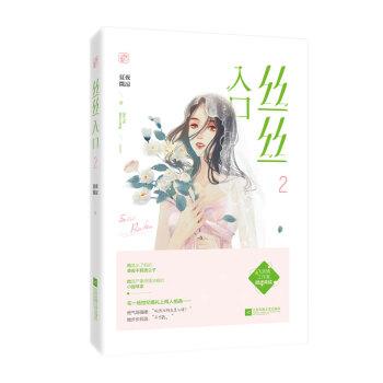 丝丝入口2 电子书下载