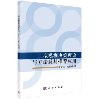 二型模糊决策理论与方法及其推荐应用 电子书
