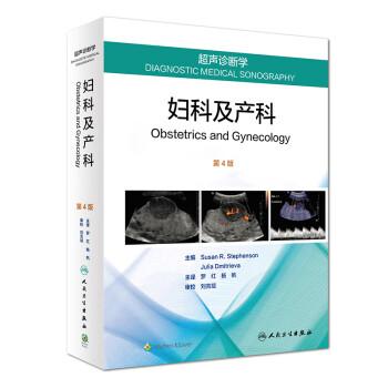 《超声诊断学:妇科及产科(翻译版 第4版)》(罗红,杨帆)
