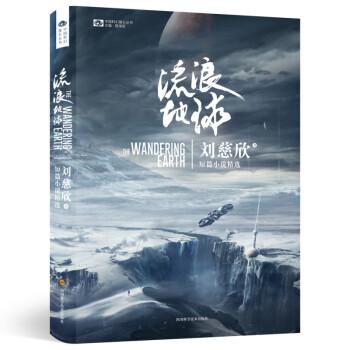 《流浪地球 刘慈欣短篇小说精选》(刘慈欣)