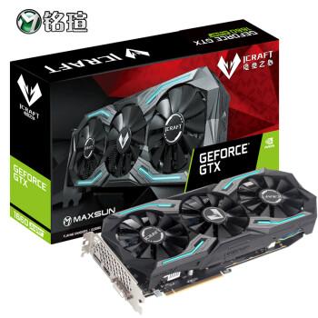 铭瑄(MAXSUN)MS-GeForce GTX1660 Super iCraft 6G  GDDR6/192bit