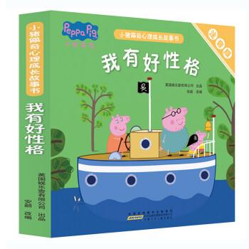 小猪佩奇心理成长故事书:我有好性格从亲子阅读到独立阅读过渡的桥梁书。 PDF电子版