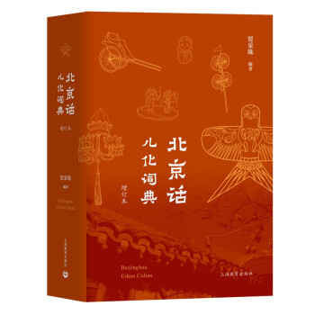 北京话儿化词典 在线阅读