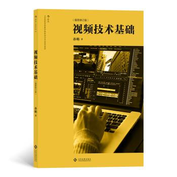 电影学院046:视频技术基础--北京电影学院指定教材 试读