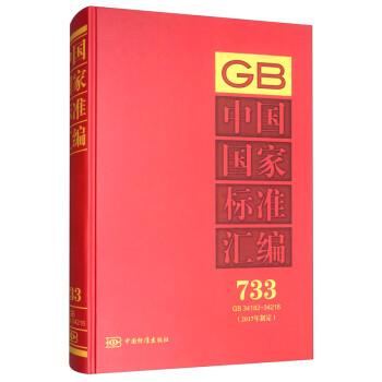 中国国家标准汇编 733 GB 34182~34216 下载