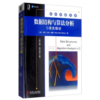 数据结构与算法分析:C语言描述 在线阅读