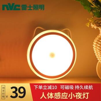 雷士照明(NVC)小夜灯LED光控灯感应夜灯儿童床头灯卧室迷你宝宝婴儿喂奶起夜灯 光控+人体感应+三档切换