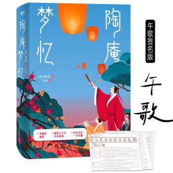陶庵梦忆 PDF版