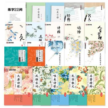 墨点字帖:20本套装 PDF版下载