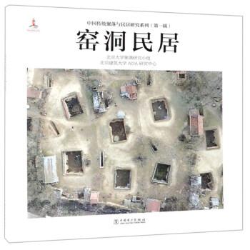 窑洞民居 PDF版下载
