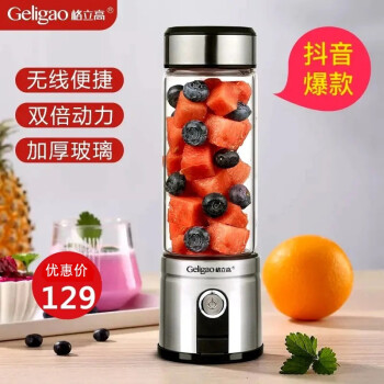 Geligao portable juicer mini home fully automatic charging juice cup small student juice cup GLG-520 elegant black