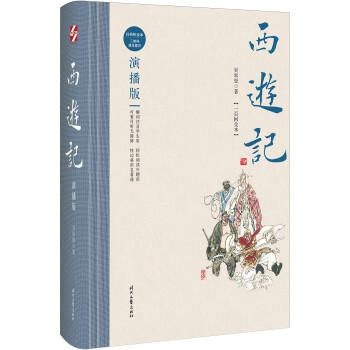 西游记:演播版 电子书