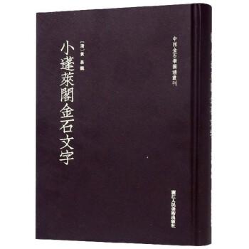 小蓬莱阁金石文字/中国金石学图谱丛刊 PDF版下载