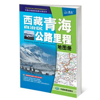 2020年西藏自治区青海省公路里程地图册 试读