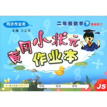 2020年春季 黄冈小状元·作业本 二年级数学江苏版 电子书