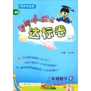 2020年春季 黄冈小状元达标卷 三年级数学北师大版 PDF电子版