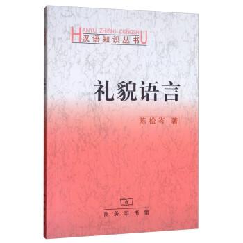 礼貌语言 电子书下载