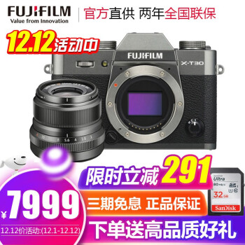 Fuji (FUJIFILM) X-T30/xt30 micro-single digital camera xt20 upgrade vlog selfie beauty camera (new) XF23mmF2 lens set machine gray