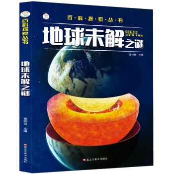 百科探索丛书 地球未解之谜 课外百科科普读物 6-9岁 下载