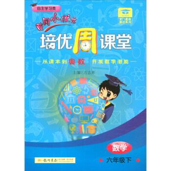 2020年春季 龙门星级提优——黄冈小状元培优周课堂  六年级数学下 通用版 电子书