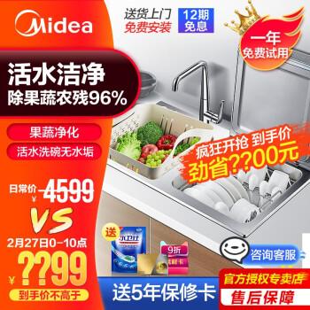(预售)Midea 美的 S2 四合一洗碗机 6套  +赠品(洗涤套装)