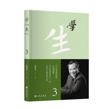 """学""""生""""3 PDF电子版"""