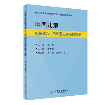 中国儿童维生素A、E缺乏与呼吸道感染 电子书