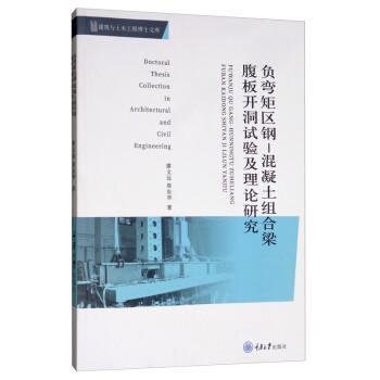 负弯矩区钢 混凝土组合梁腹板开洞试验及理论研究 PDF版下载