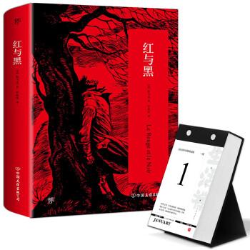 《红与黑+一日一禅:2019生活禅日历(锦年)套装共2册》(斯当达,净慧长老)
