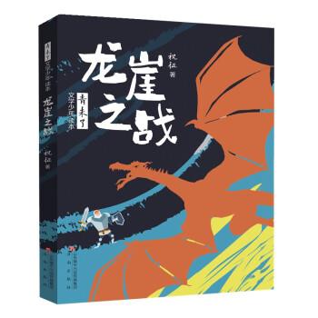 青未了文学少年读本 龙崖之战 PDF电子版