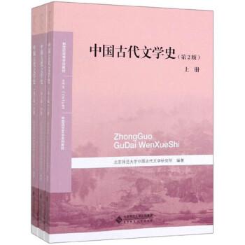 中国古代文学史 电子版下载