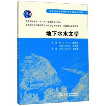 地下水水文学 PDF版
