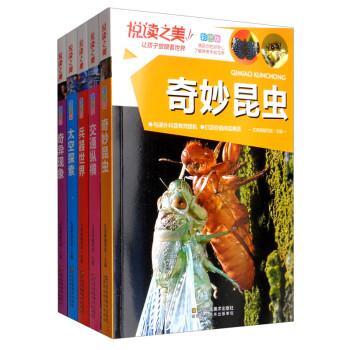悦读之美:奇妙昆虫 PDF版