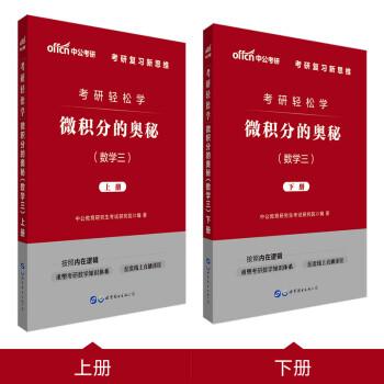中公教育2020考研轻松学:微积分的奥秘 电子版下载