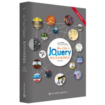 Div+CSS 3+jQuery网页布局案例精粹