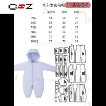 cz潮流品牌宝宝连体衣纸样 婴儿哈衣棉服裁剪图纸 做衣服棉衣1:1实物