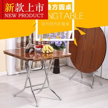折叠方圆桌家用简易折叠餐桌麻将桌折叠饭桌实木大圆桌子方桌 小号0.