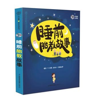《睡前胎教故事》(汉竹)