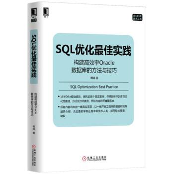 SQL优化最佳实践