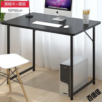 新款创意电脑桌职员桌简易板式餐桌家用台式电脑桌现代简约办公桌子