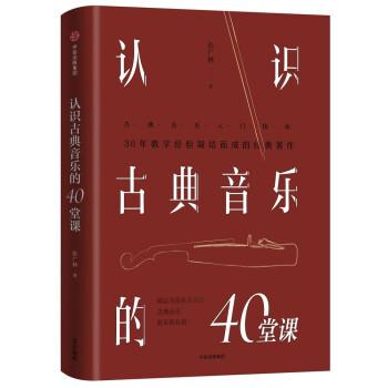 《认识古典音乐的40堂课》(彭广林)