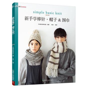《新手学棒针:帽子&围巾》(日本朝日新闻出版)