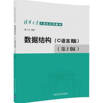 正版书籍 数据结构(c语言版)(di2版)(清华大学计算机系列教材)