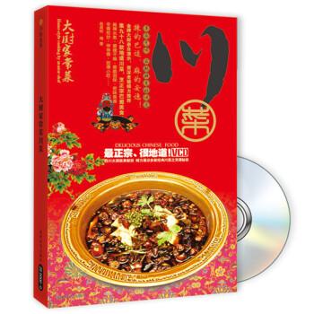 大厨家常菜:川菜 PDF版