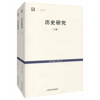 《历史研究(上下卷)文学史阿诺德.汤因比安徽新华书店》