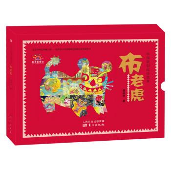 中国原创民俗故事:布老虎 在线下载