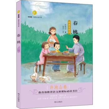 百草园·唯美品读书系:春桃(许地山卷 经典美绘本)