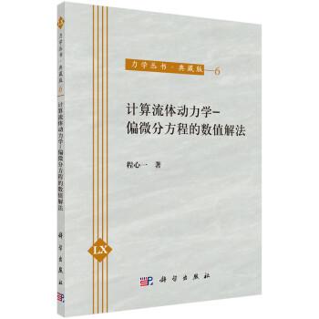 《计算流体动力学 偏微分方程的数值解法》(程心一)
